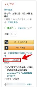 Amazon.co.jpが出荷元かを確認する方法