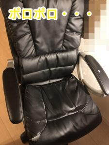 自宅の椅子